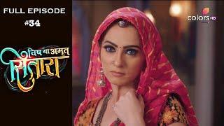 Vish Ya Amrit Sitaara - Full Episodes