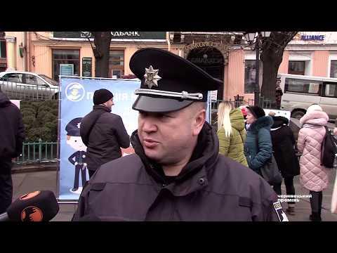Чернівецький Промінь: «16 днів проти насильства»: як не  стати жертвою кривдника