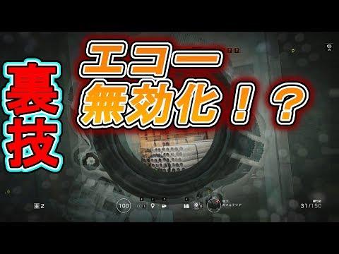 【R6S】エコー新対策!秘密の方法 【レインボーシックス シージ】