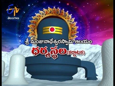 Sri Manjunadheswara Swami Temple | Dharmasthala | Teerthayatra | 26th November 2017 | Full Episode