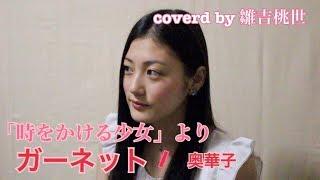 18歳、雛吉桃世です。 奥華子「ガーネット」をカバーさせていただきまし...