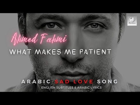 Ahmed Fahmy | Elly Mssabarny - What makes me patient | English Subtitles