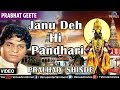 Download Janu Deh Hi Pandhari : Paule Chalati Pandharichi Vaat | Singer : Pralhad Shinde MP3 song and Music Video