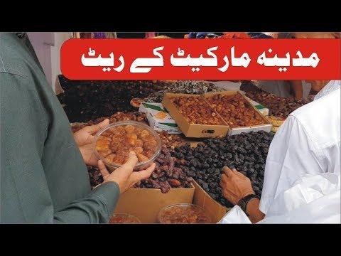 Madina Market Rate ● Saudi Visit Part 12 ● Umrah Guide ● Nukta Guidance