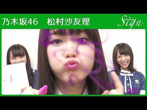 M-ON! MUSIC オフィシャルサイト:https://www.m-on-music.jp/ Sign:https://www.m-on-music.jp/series/sign/ 乃木坂46 オフィシャル ...