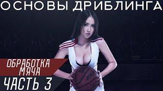 [Баскетбол]-основы дриблинга.Обработка мяча.Часть 3.