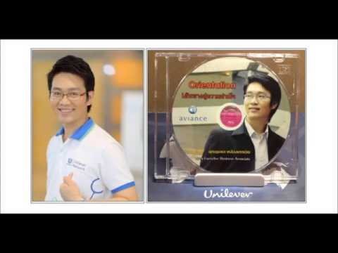 Unilever Network Orientation เส้นทางสู่ความสำเร็จ