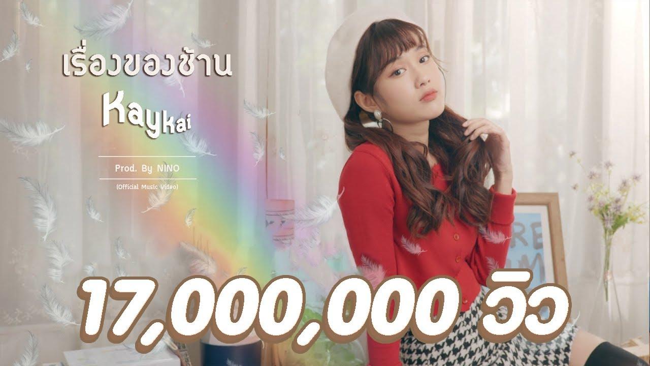 เรื่องของช้าน - KAYKAI ( Prod. By NINO ) l Official MV