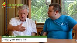 Олег Романишин, легенда українських шахів