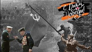 9 мая день победы над фашизмом
