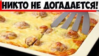 Ленивый рецепт, которым можно накормить всю семью. Кабачковый пирог с фрикадельками За 40 минут!