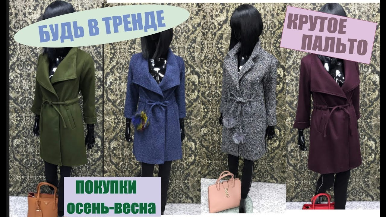 . Сайте интернет-магазина снежная королева, в наличии пальто с утеплителем watteline electrastyle 212962000 всех размеров купить с доставкой.