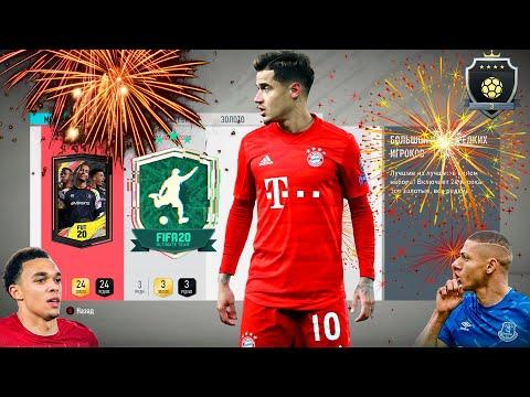 НАГРАДЫ ЗА WEEKEND LEAGUE (Элита 3).9 красных пиков (FIFA20\FUT)