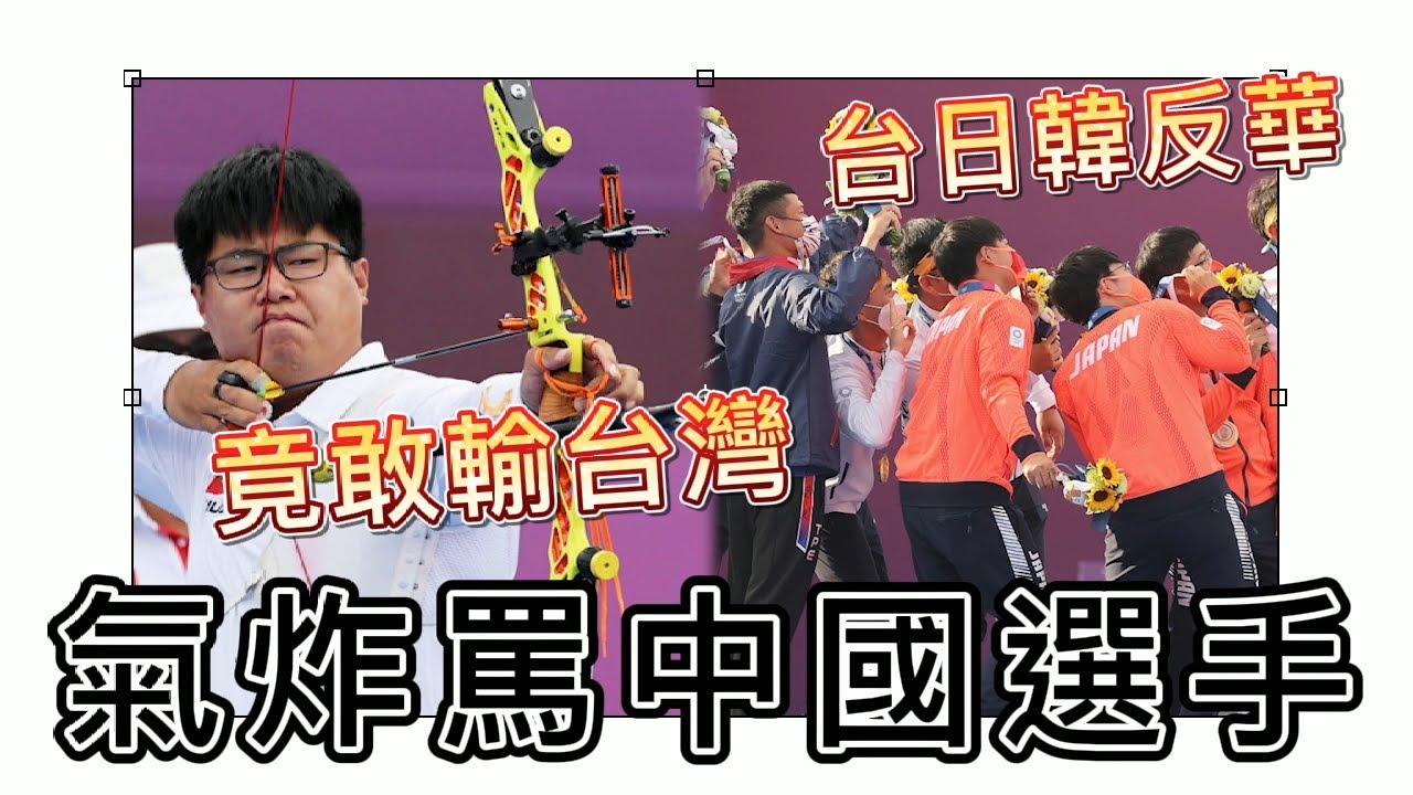 中國射箭大輸台灣!小粉紅大罵中國選手,在奧運丟祖國的臉,又台獨了| #shorts