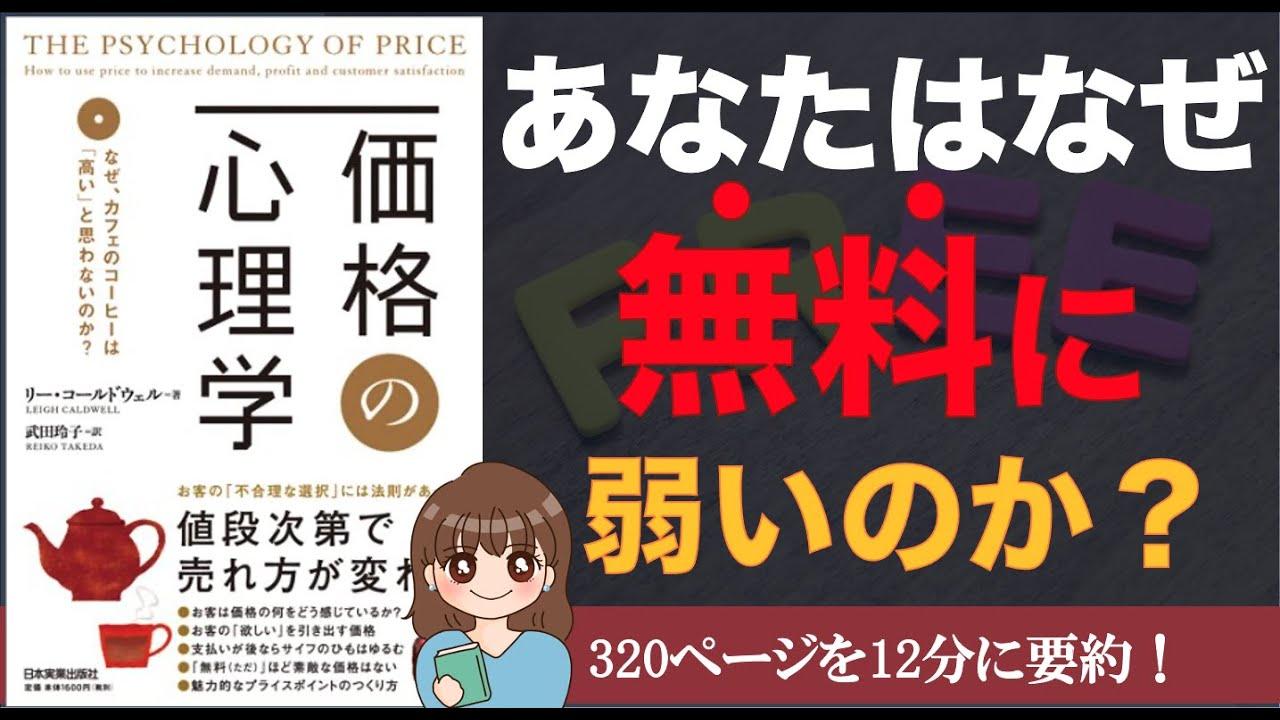 【お金の真実】価格戦略の入門書|「価格の心理学」を解説!【本要約】