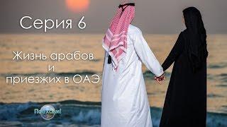 ОАЭ. Дубай сегодня. Особенности современной жизни арабов и приезжих