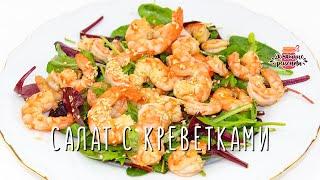 🦐 🥗 ВКУСНЫЙ и БЫСТРЫЙ диетический салат с креветками!