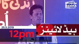 Samaa Headlines - 12PM - 25 May 2019