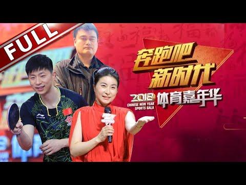 【完整版】奔跑吧,新时代――2018体育嘉年华【东方卫视官方高清】