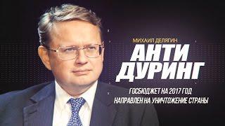 Михаил Делягин   Госбюджет на 2017 год направлен на уничтожение страны