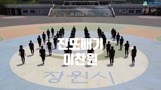 창원시 통합10주년 생활체육지도자 홍보영상(생활체조)