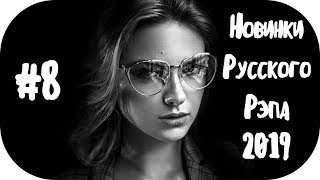 🇷🇺 НОВЫЙ РУССКИЙ РЭП 2019 🔊 Лирика Рэп 2019 🎶 Russian Hip Hop 2019 🔊 New Russian Rap Mix #8