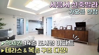 [시흥시신축빌라] 신천동 14층 도시형 아파트 분양! …
