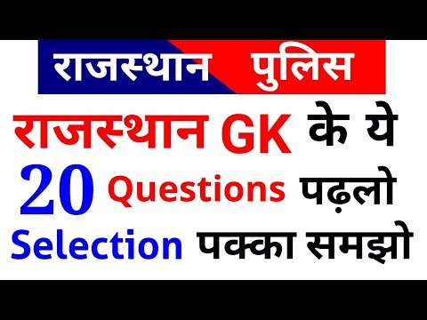 Rajasthan Police Constable || Rajasthan GK Important Questions