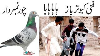 Manzor kirlo Funny Kaboter Baaz Chor Number Daar very funny By You TV
