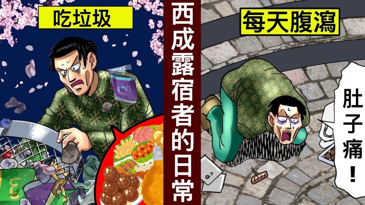 【日本貧民窟】西成區的露宿者⋯靠互助精神過活【人類毛病大學】【動態漫畫】【日配】
