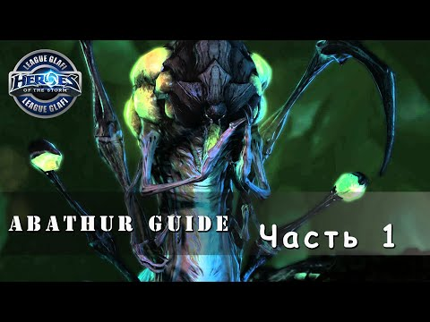 видео: Гайд Абатур №1 - heroes of the storm - guide abathur