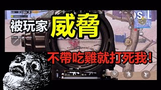 《PUBG MOBILE:絕地求生M》 被玩家威脅 不帶吃雞就打死我! #2