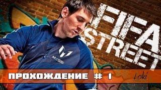 FIFA Street 4 Ps3 Прохождение Карьеры #1 [Все только начинается.]