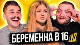Беременна в 16 - 5 серия 4 сезона
