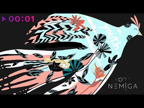 NEMIGA - Молодость | Official Audio | 2019