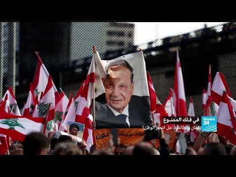 لبنان والطائفية: هل انتصر الوطن؟  - 12:54-2019 / 11 / 6