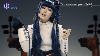 Video DAOKO「ダイスキ with TeddyLoid」MVメイキング【SPACE SHOWER NEWS】 download MP3, 3GP, MP4, WEBM, AVI, FLV November 2017