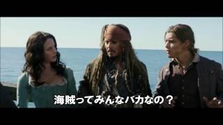 映画『パイレーツ・オブ・カリビアン/最後の海賊』日本版予告編3