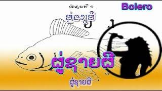 ຜູ່ຊາຍຜີ  -  ຮ້ອງໂດຍ :  ຈັນທະໜອມ  -  Chanthanom (VO) ເພັງລາວ ເພງລາວ เพลงลาว lao tuto