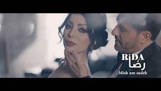 رضا - مش عم صدق ( فيديو كليب 2018 | Rida - Mish Am Sadik ( Music Video