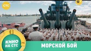 Морской бой | Кино в 21:00