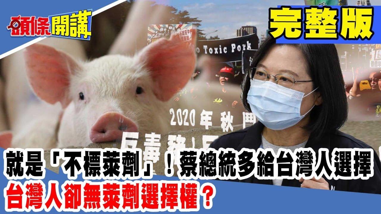 就是「不標萊劑」!蔡總統多給台灣人選擇?台灣人卻無萊劑選擇權?《頭條開講》完整版 2020.11.26 周玉琴 林嘉源