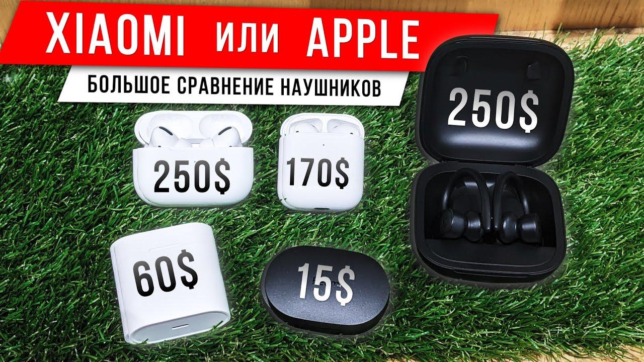 Наушники от 15 до 250$. Что выбрать? Xiaomi Mi Air 2, AirPods Pro, Redmi AirDots