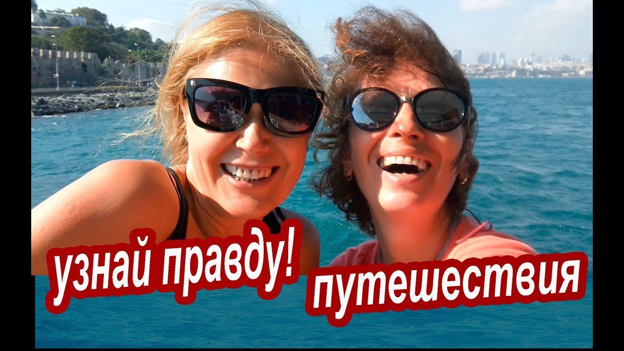 Честный КАНАЛ О ПУТЕШЕСТВИЯХ. Трейлер канала Путешествия с Наталией Дубровой