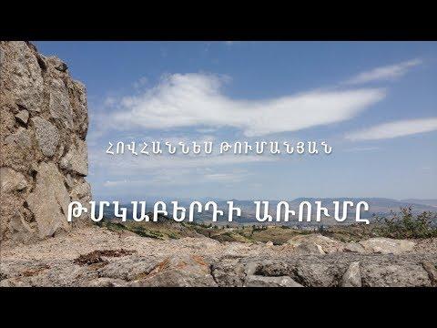 "Armenian IT Recites  Hovhannes Tumanyan - ""Tmkaberdi Arumy"""