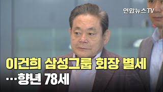 이건희 삼성그룹 회장 별세…향년 78세 / 연합뉴스TV (YonhapnewsTV)