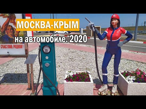 Москва-Крым на автомобиле