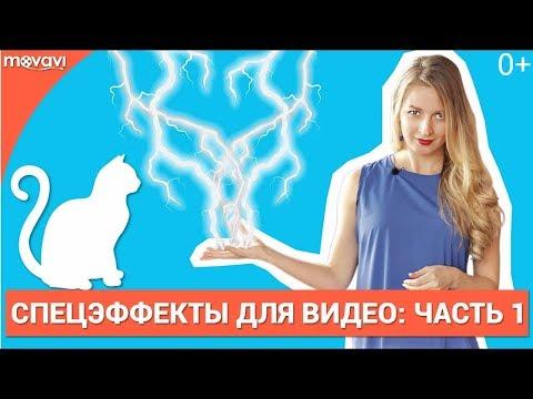 Видеоурок: Как сделать спецэффекты для видео? Часть 1 (Прозрачный фон)