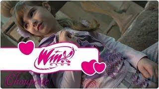 Fashion Winx от Choupette
