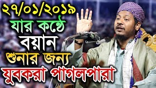 Bangla Waz 2019 Mufti Muhsinul Karim Bin Kashem - Noor Islamic Media